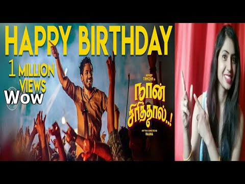 Naan Sirithal | Happy Birthday Video Song | REACTION | Hiphop Tamizha | CINE ENTERTAINMENT